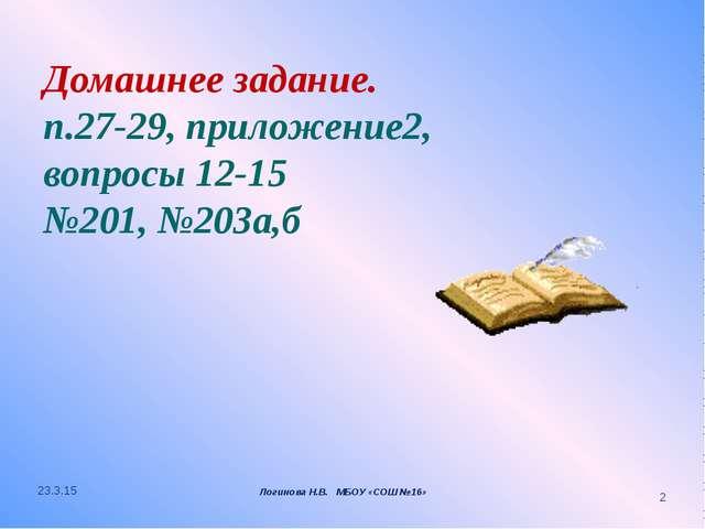 Домашнее задание. п.27-29, приложение2, вопросы 12-15 №201, №203а,б Логинова...