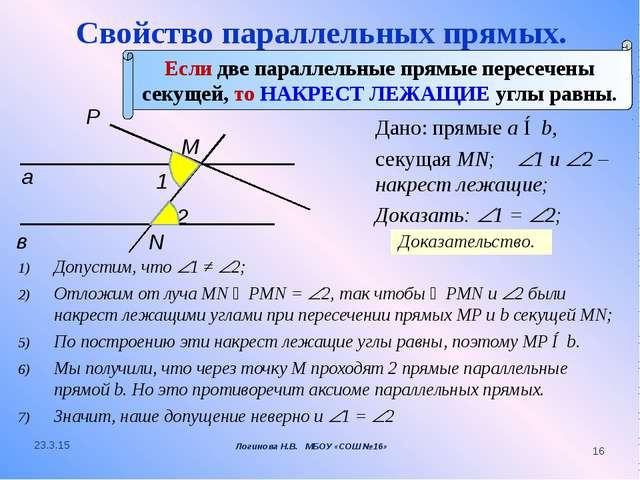 Дано: прямые a ∥ b, секущая MN; 1 и 2 – накрест лежащие; Доказать: 1 = 2;...