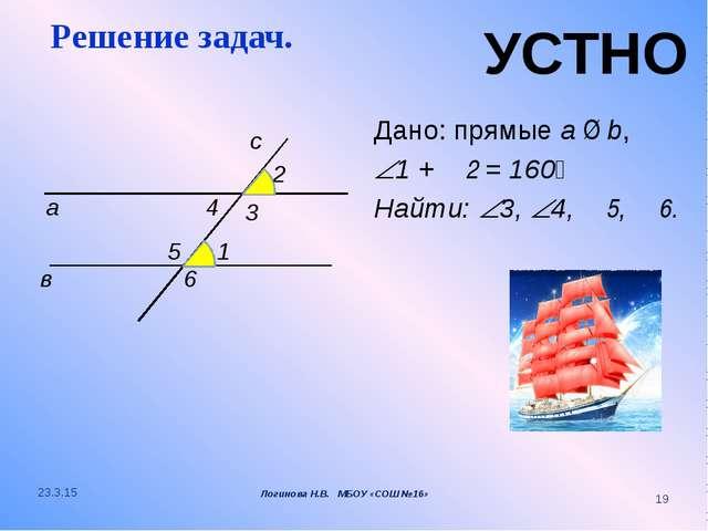 Дано: прямые a ∥ b, 1 + ∠2 = 160⁰ Найти: 3, 4, ∠5, ∠6. а в 1 4 с 3 УСТНО 2...