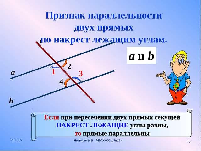 Признак параллельности двух прямых по накрест лежащим углам. 1 с 2 3 4 а b Ес...