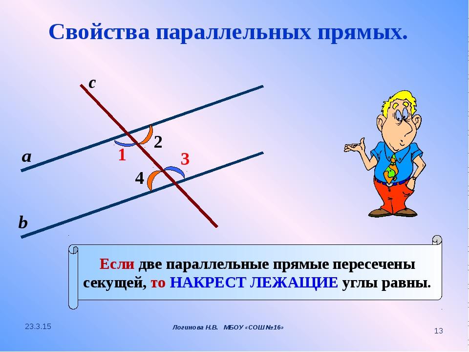 Свойства параллельных прямых. Если две параллельные прямые пересечены секущей...