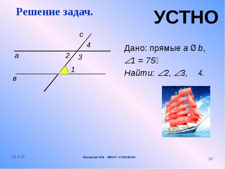 Дано: прямые a ∥ b, 1 = 75⁰ Найти: 2, 3, ∠4. а в 1 2 с 3 УСТНО 4 Решение з...
