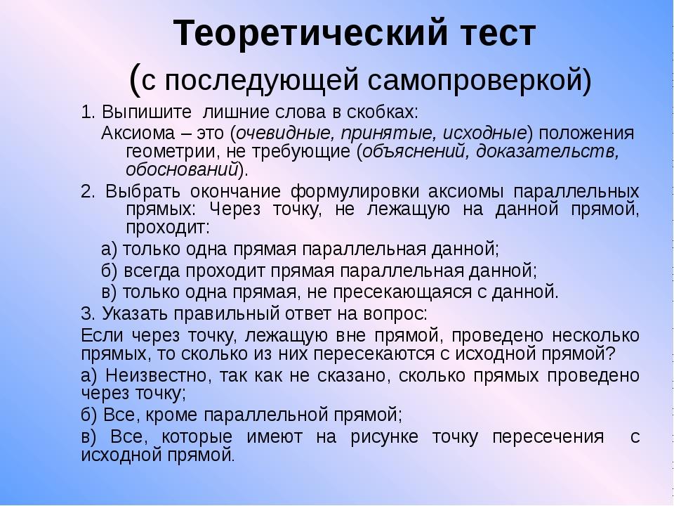 Теоретический тест (с последующей самопроверкой) 1. Выпишите лишние слова в с...