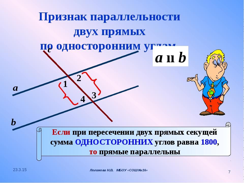 Признак параллельности двух прямых по односторонним углам. 1 с 2 3 4 а b Если...