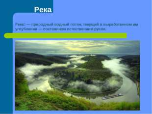 Река Река́— природный водный поток, текущий в выработанном им углублении— п
