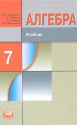 Алгебра. 7 класс. Учебник. Макарычев Ю.Н., Миндюк Н.Г., Нешков К.И., Феоктистов И.Е.