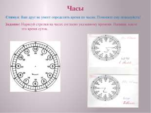 Часы Стимул: Ваш друг не умеет определять время по часам. Помогите ему пожалу