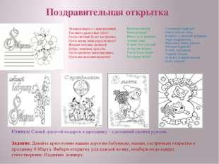 Поздравительная открытка Стимул: Самый дорогой подарок к празднику – сделанны
