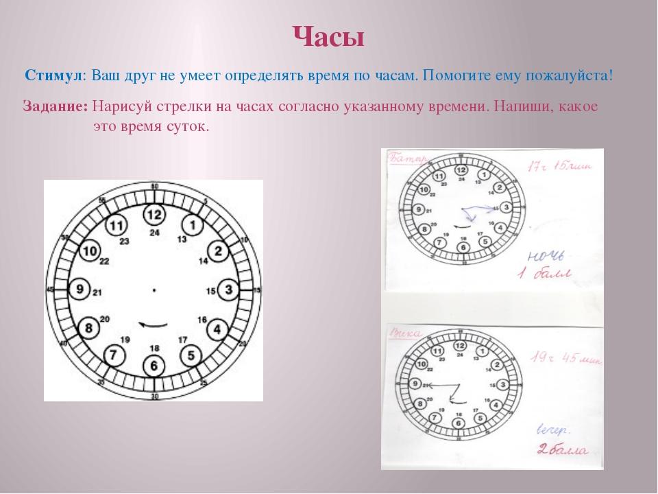 Часы Стимул: Ваш друг не умеет определять время по часам. Помогите ему пожалу...