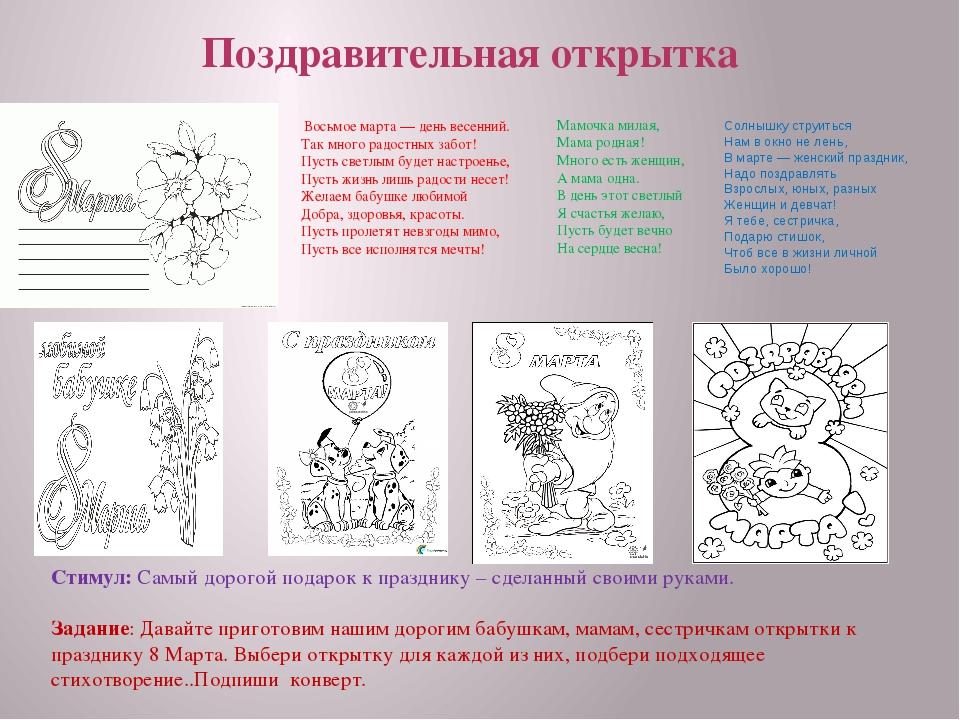 Поздравительная открытка Стимул: Самый дорогой подарок к празднику – сделанны...