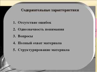Содержательные характеристики Отсутствие ошибок Однозначность понимания Вопро