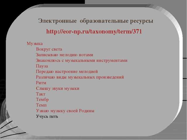Электронные образовательные ресурсы http://eor-np.ru/taxonomy/term/371 Музыка...