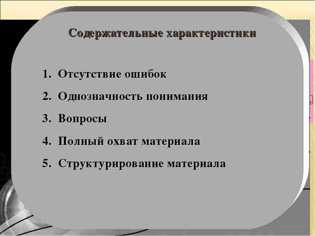 Содержательные характеристики Отсутствие ошибок Однозначность понимания Вопро...