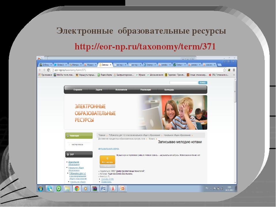 Электронные образовательные ресурсы http://eor-np.ru/taxonomy/term/371