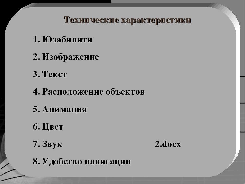 Технические характеристики Юзабилити Изображение Текст Расположение объектов...
