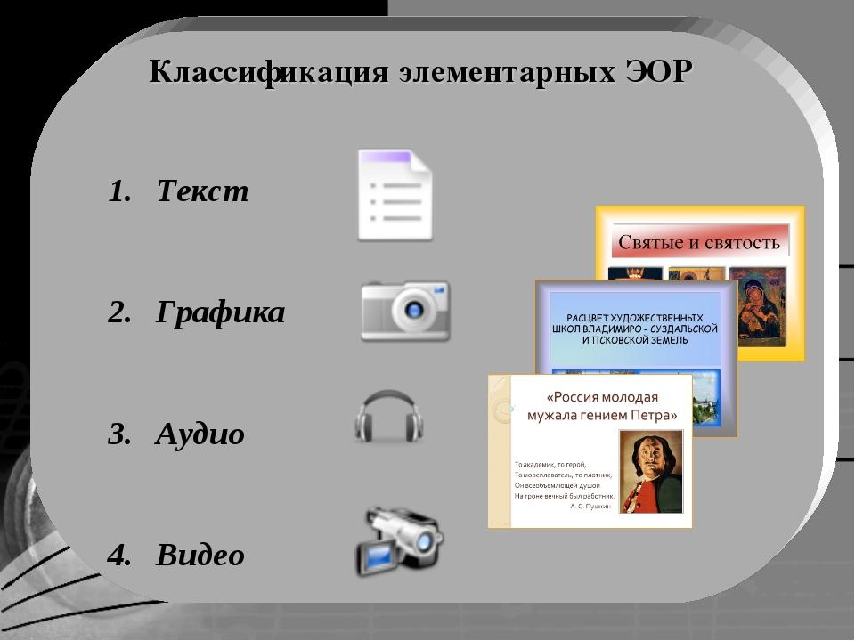 Классификация элементарных ЭОР Текст Графика Аудио Видео