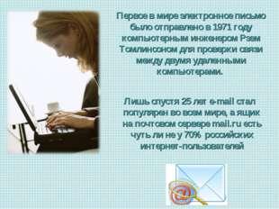 Первое в мире электронное письмо было отправлено в 1971 году компьютерным инж
