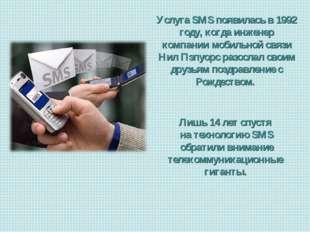 Услуга SMS появилась в 1992 году, когда инженер компании мобильной связи Нил