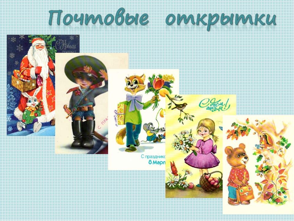 Окружающий мир открытка для друга