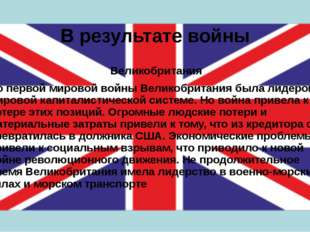 В результате войны Великобритания До первой мировой войны Великобритания была