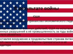 В результате войны США Превращение страны в финансово-экономического лидера с