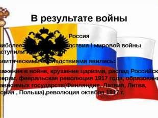 В результате войны Россия Наиболее тяжёлые последствия I мировой войны наступ