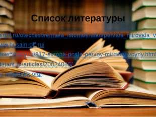 Список литературы http://histerl.ru/otechestvennaia_istoria/kratko/pervaia_mi
