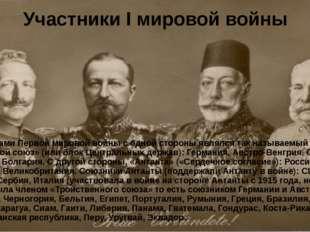 Участники I мировой войны Участниками Первой мировой войны с одной стороны яв