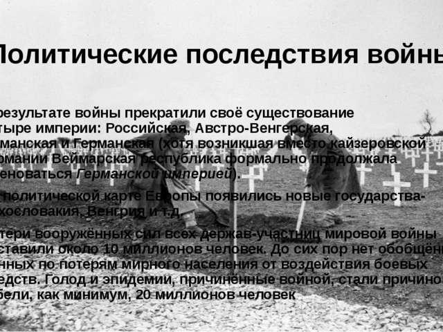 Политические последствия войны В результате войны прекратили своё существован...