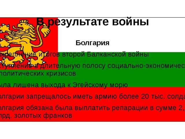 В результате войны Болгария Закрепление итогов второй Балканской войны Вступл...
