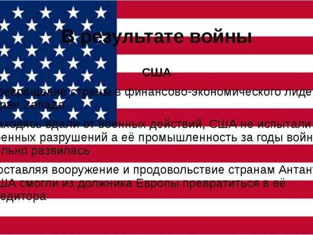 В результате войны США Превращение страны в финансово-экономического лидера с...