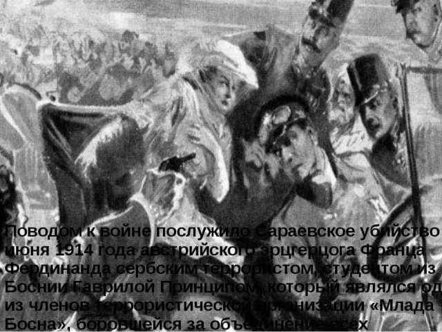 Поводом к войне послужило Сараевское убийство 28 июня 1914 года австрийского...