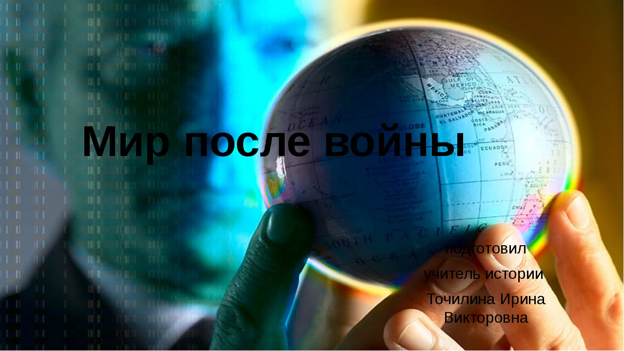 Мир после войны подготовил учитель истории Точилина Ирина Викторовна