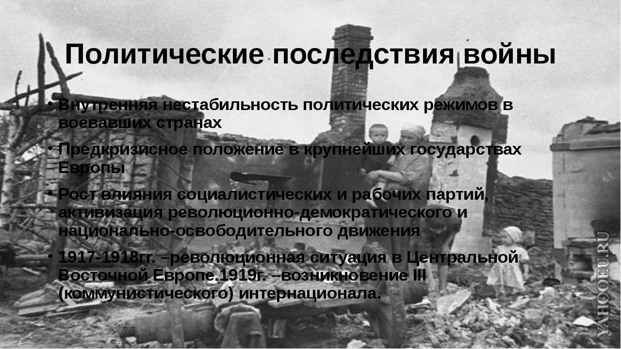 Политические последствия войны Внутренняя нестабильность политических режимов...