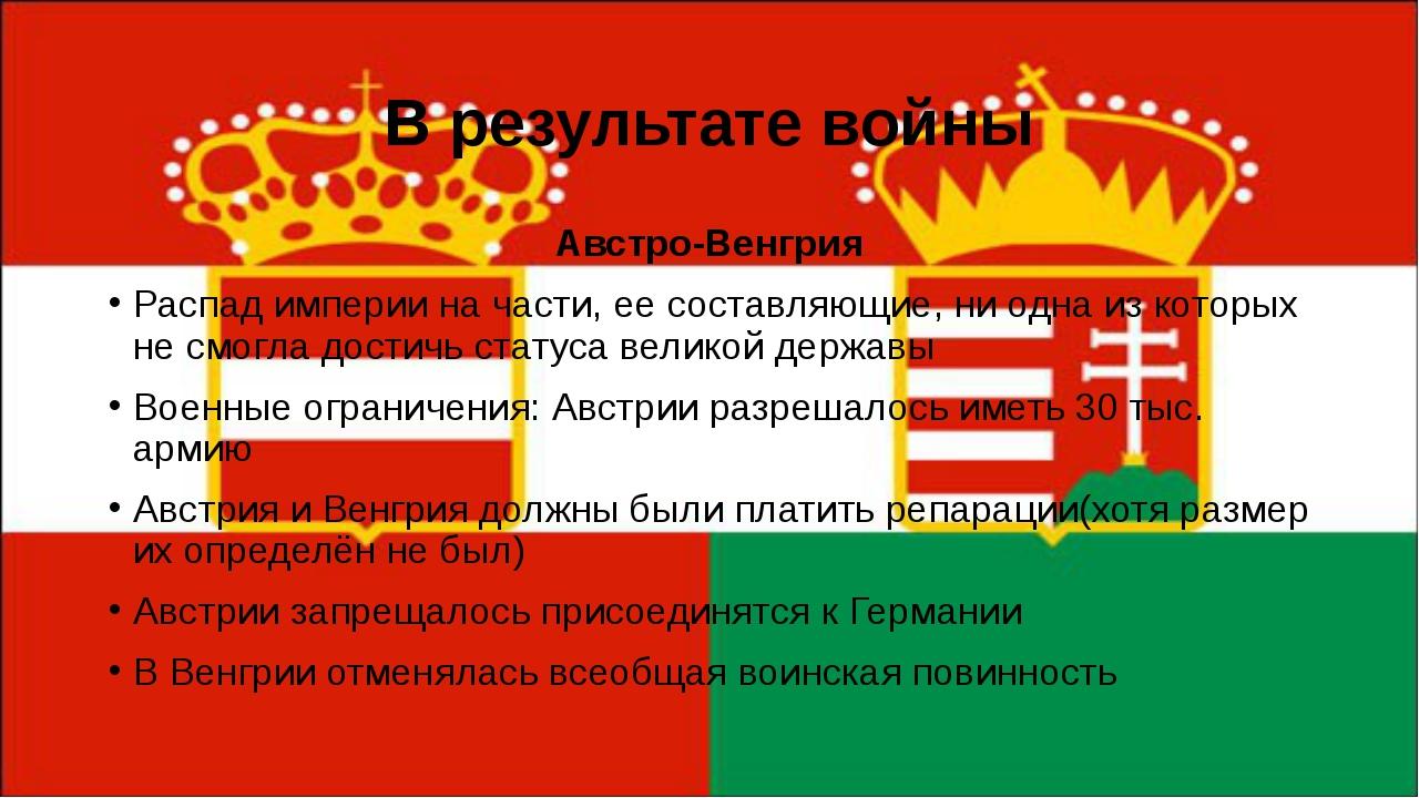 В результате войны Австро-Венгрия Распад империи на части, ее составляющие, н...