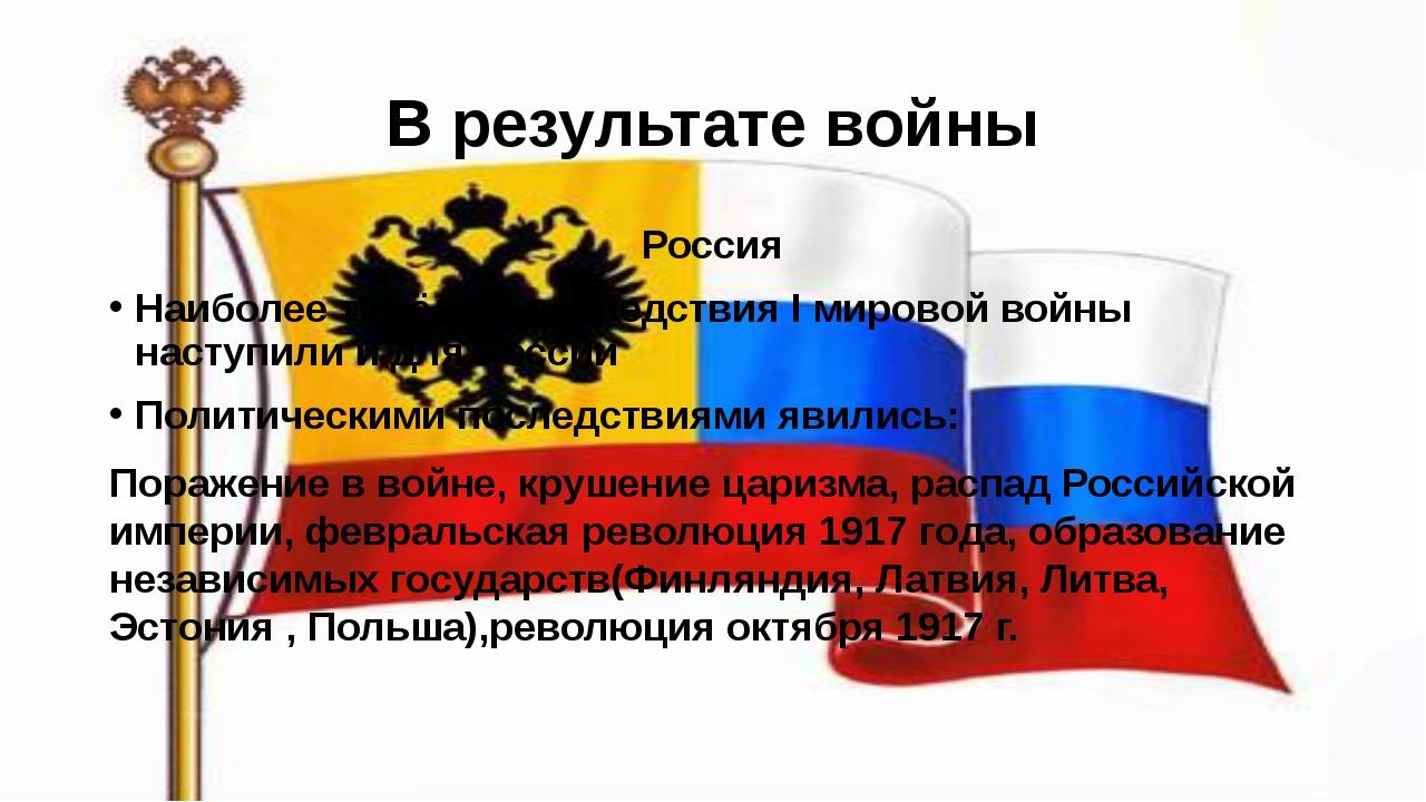 В результате войны Россия Наиболее тяжёлые последствия I мировой войны наступ...