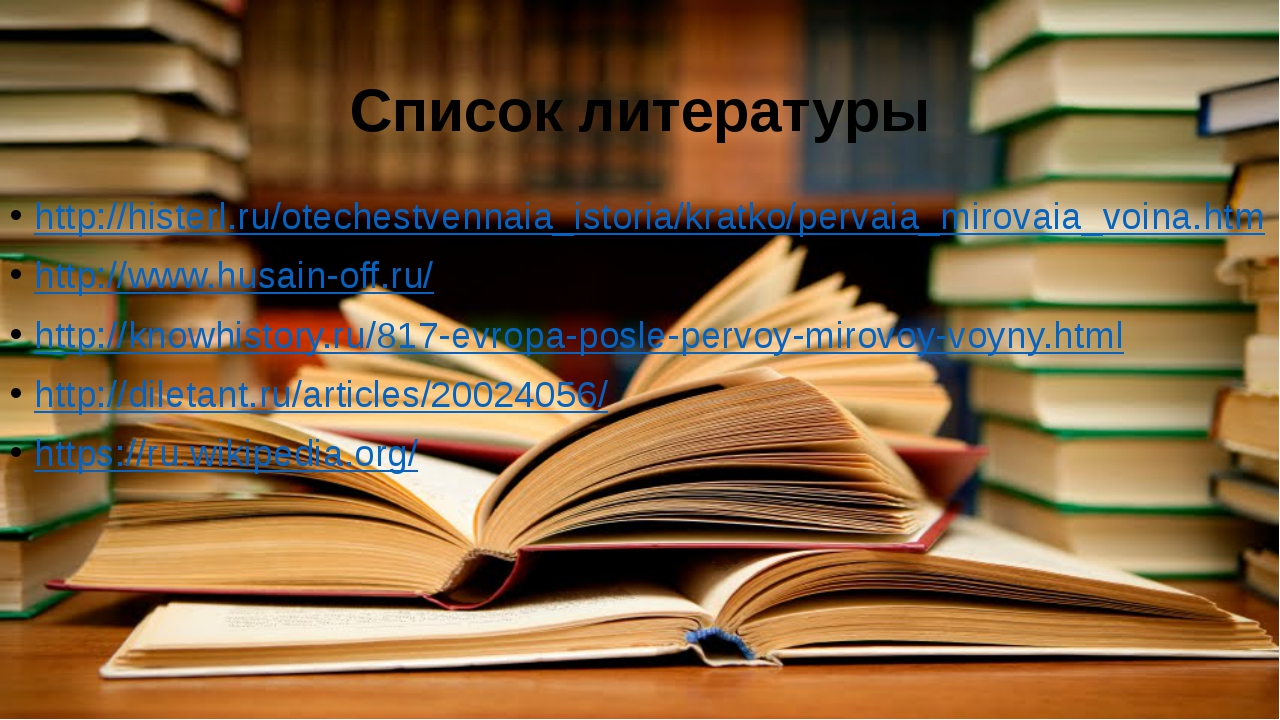 Список литературы http://histerl.ru/otechestvennaia_istoria/kratko/pervaia_mi...