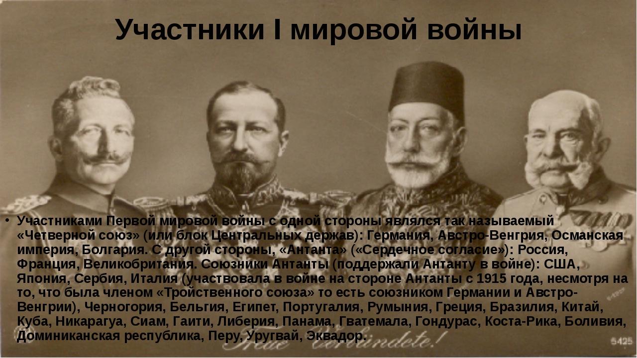 Участники I мировой войны Участниками Первой мировой войны с одной стороны яв...