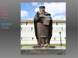 Памятник Сергию Радонежскому вСергиевом Посаде
