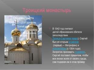 Троицкий монастырь В 1342 год считают датойобразования обители (впоследствии