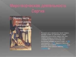 Миротворческая деятельность Сергия По словам одного современника, Сергий «тих
