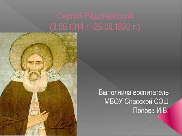 Сергий Радонежский (3.05.1314 г.-25.09.1392 г.) Выполнила воспитатель МБОУ Сп...