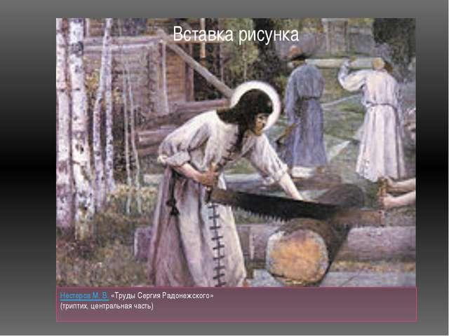 Нестеров М. В.«Труды Сергия Радонежского» (триптих, центральная часть)