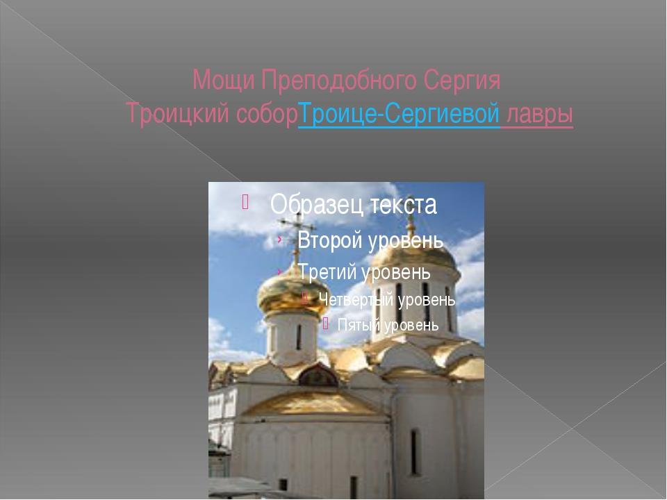 Мощи Преподобного Сергия Троицкий соборТроице-Сергиевой лавры