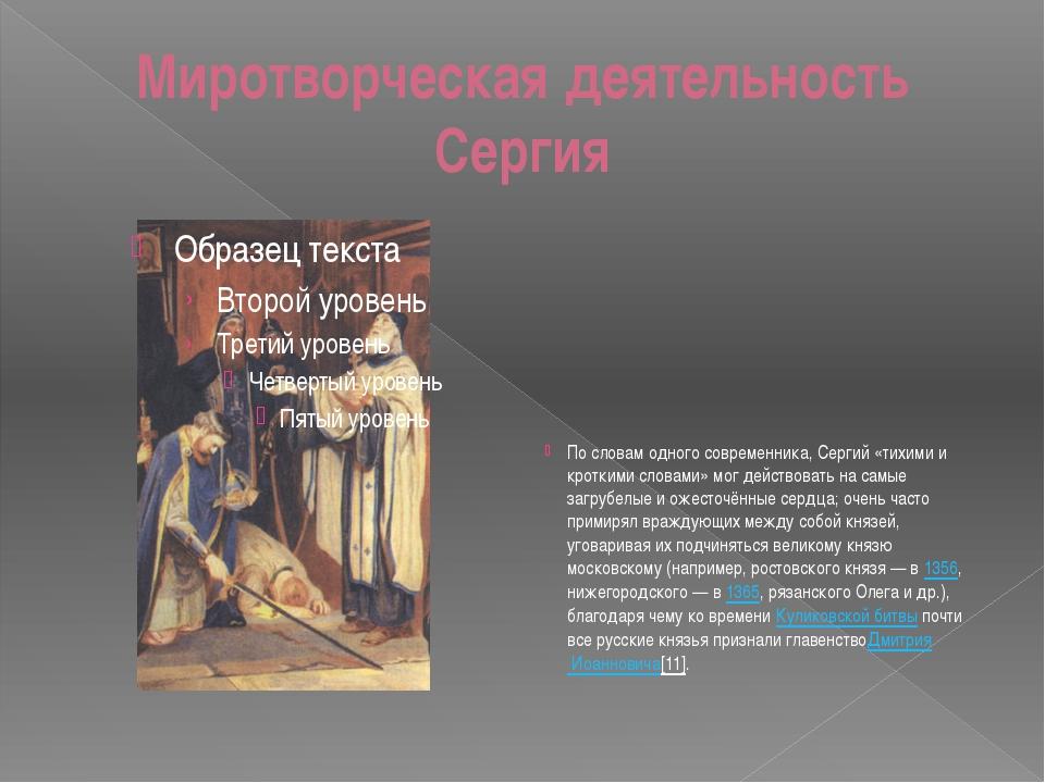Миротворческая деятельность Сергия По словам одного современника, Сергий «тих...