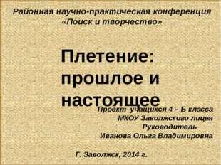 Районная научно-практическая конференция «Поиск и творчество» Плетение: прошл