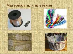 Материал для плетения