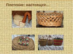 Плетение: настоящее…