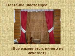 Плетение: настоящее… «Все изменяется, ничего не исчезает» Овидий
