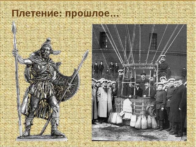 Плетение: прошлое…